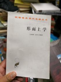 汉译世界学术名著丛书:形而上学   差不多九品      新D4