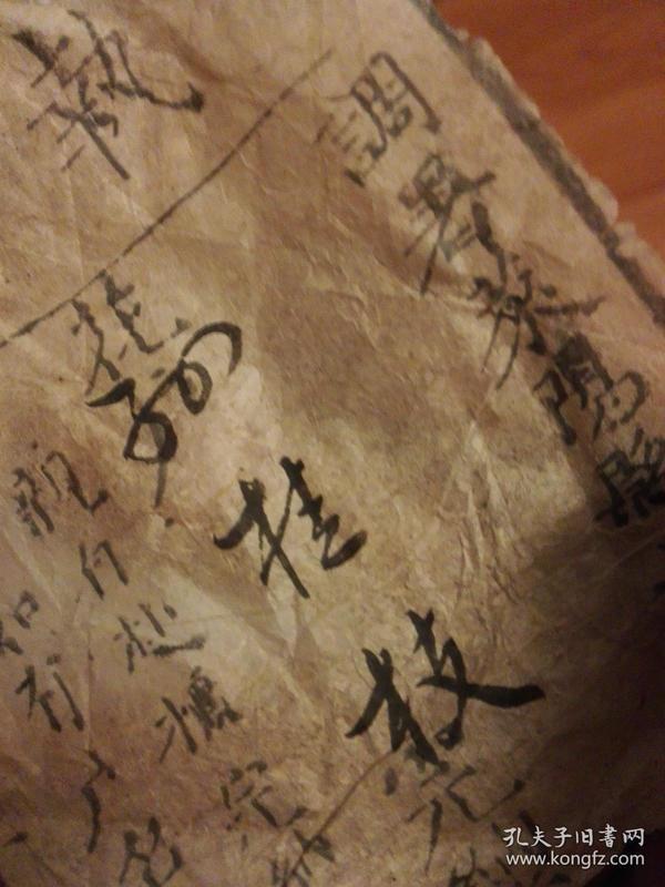纸张很薄的清光绪莱阳县执照(稀半截)