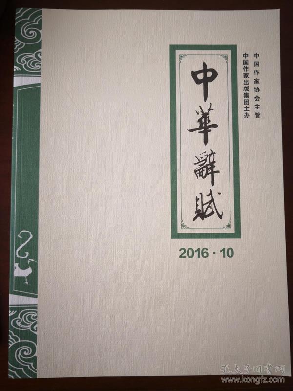 中华辞赋2016年第10期