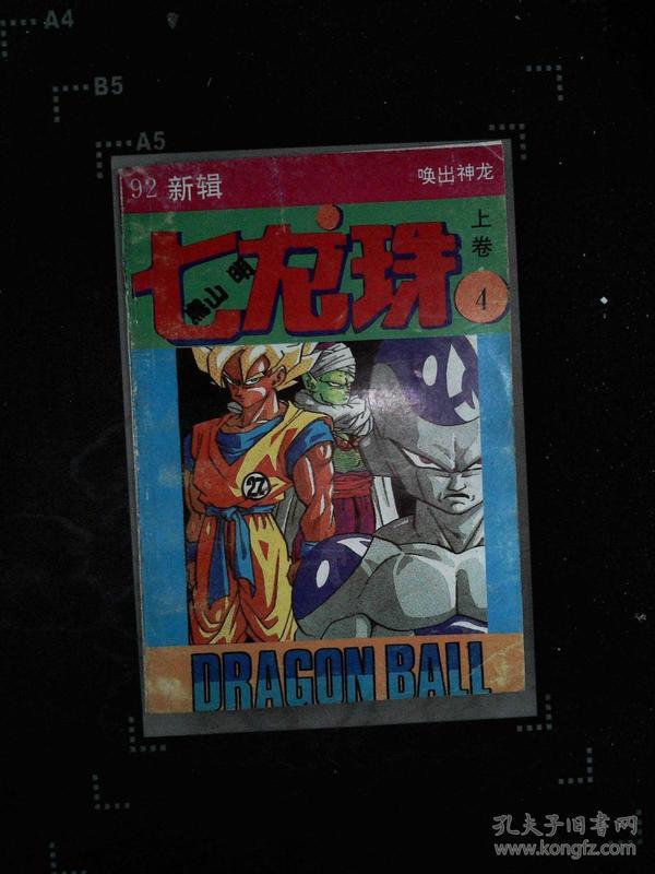 92新辑 七龙珠 上卷 4