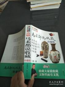 《马未都说收藏》(珍藏版) (家具篇,玉器篇, ,陶瓷篇上下、杂项篇、)ISBN:9787535427655