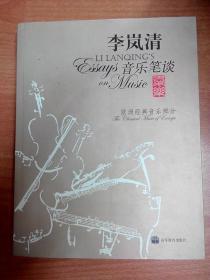 李岚清音乐笔谈:欧洲经典音乐部分(附光盘)