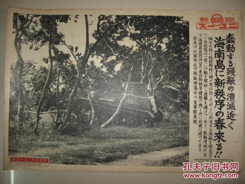日本侵华罪证 1939年同盟写真特报 日军战车队海南岛丛林扫荡