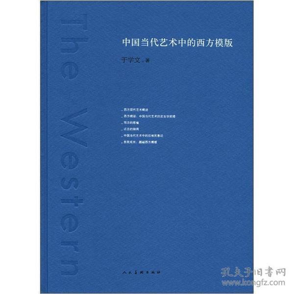 中国当代艺术中的西方模版