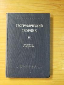 地理文集 第九期 俄文书