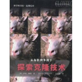 从海胆到多利羊:探索克隆技术