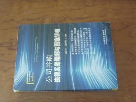 【公司并购法律实务精解与百案评析