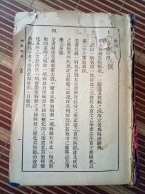 病源辞典  36年初版