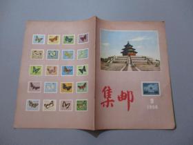 集邮(1956年第9期)