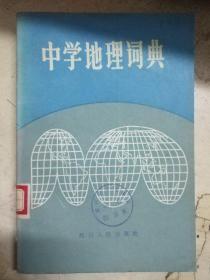 《中学地理词典》