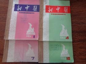 新中医(1984年1~12期全)装订成4本