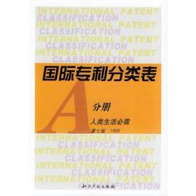 国际专利分类表(全九册)