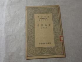 民国万有文库:《孟浩然集》  馆藏