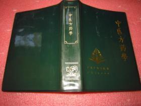 《中医方药学》绿塑皮软精装(文革语录版) 1973年一版一印  书口自然发黄、内页品佳如新、无勾画字迹F