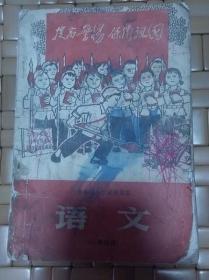 吉林省小学试用课本  语文  一年级用