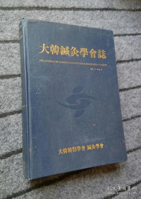 大韩针灸学会志 二(vol.7~vol.8)