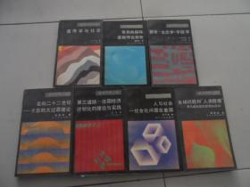 面向世界丛书7本: 奇异的循环,遗传学与社会,哲学生态学宇航学,走向二十二世纪,第三道路,人与社会,全球问题和人类困境