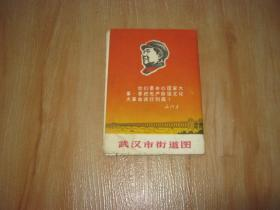 武汉市街道图-毛头像毛语录,毛体手书诗词--折叠处裂开,有破但不缺