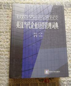 英汉当代企业经营管理词典