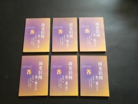 新世纪万有文库:国史旧闻第一册、第二册(上中下,全六册合售,私藏品好)