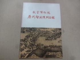 故宫博物院历代绘画陈列目录