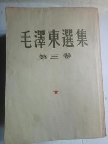毛泽东选集(1一5卷),第五卷77年出版横版,1一4卷1964年出版