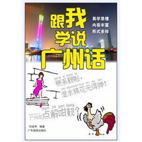 学说广州话
