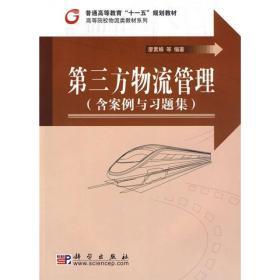 第三方物流管理(修订版)