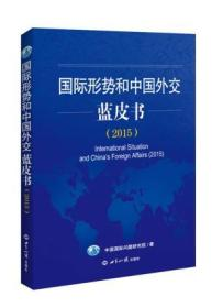 2015国际形势和中国外交蓝皮书