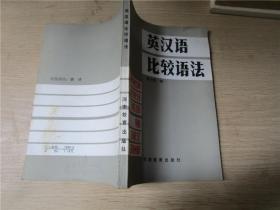 英汉语比较语法