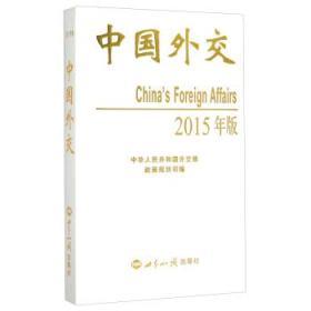 中国外交(2015年版)