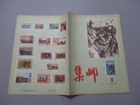 集邮(1956年第8期)