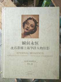 瞬间永恒 沈石蒂摄上海华洋人物旧影(8开精装)。