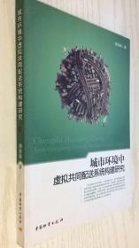 城市环境中虚拟共同配送系统构建研究