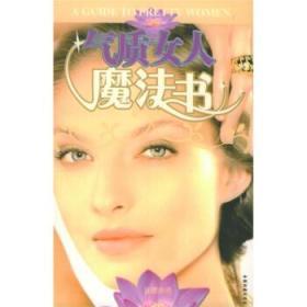 气质女人魔法书