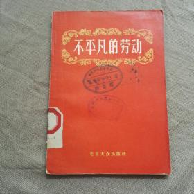不平凡的劳动(1956年全国先进生产者事迹报道汇编)