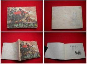 《赤壁大战》第4册,辽美1984.3一版二印56万册,5014号,连环画