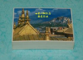 80年代明信片:大昭寺金顶//日本印刷//整包100张合售