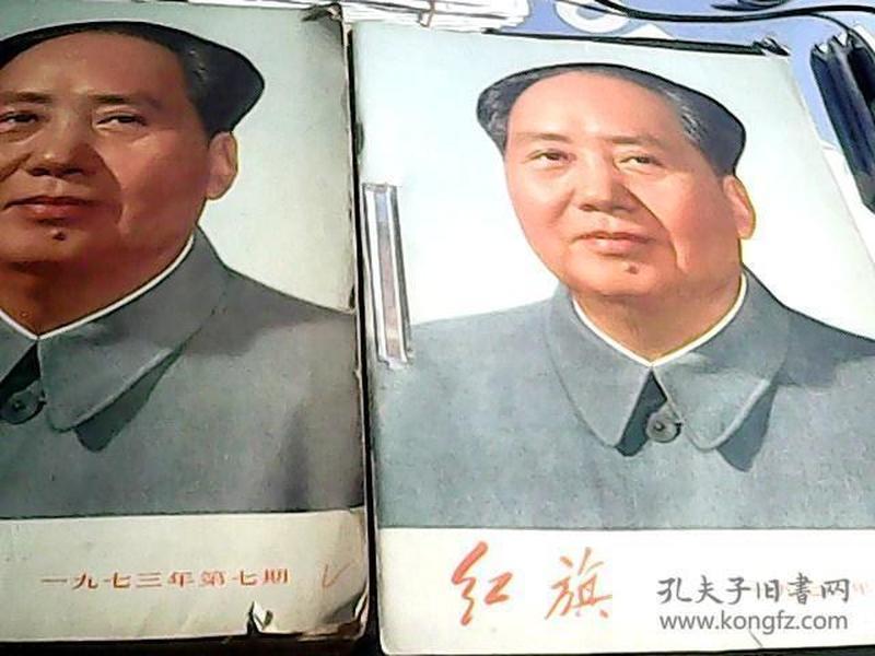 红旗1973年(1-12期)合订本内有毛主席语录