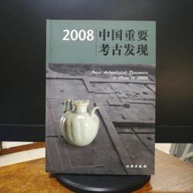 2008中国重要考古发现
