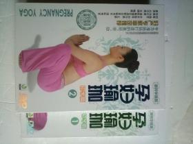 孕妇瑜伽 初学篇(1.2两本DVD盒装未开封)