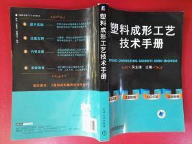 塑料成形工艺技术手册