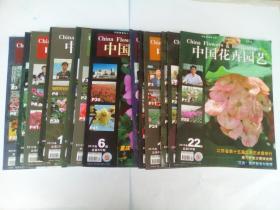 中国花卉园艺2010年20本