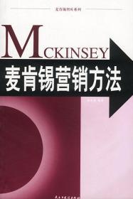 麦肯锡营销方法