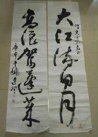 广州市书法家协会主席连登书法对联 尺寸133*34cm 保真
