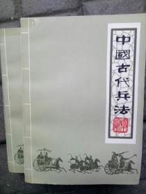 中国古代兵法上下