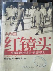 特价!共和国红镜头-中南海摄影师镜头中的国事风云(下册)9787801995605