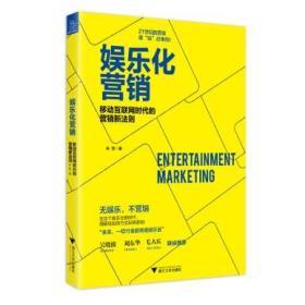 娱乐化营销