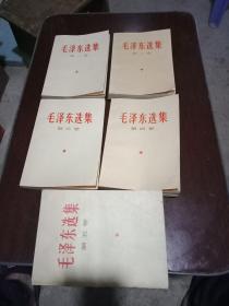 毛泽东选集1一5册