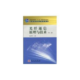 9787030284587光纤通信原理与技术(第二版)